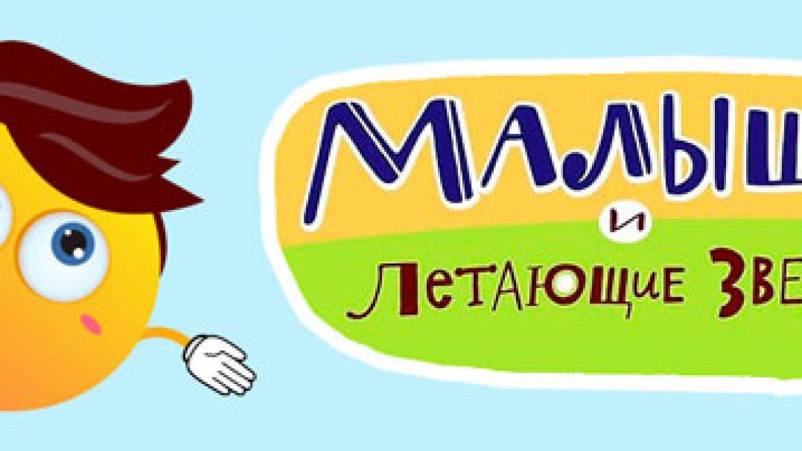 «Малыши и Летающие звери» на телеканале «Смайлик»