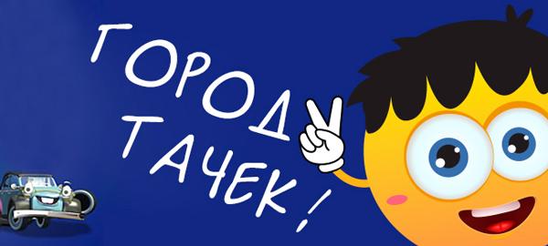 gorod-tachek