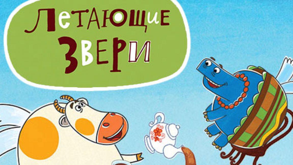 Мультфильм «Летающие звери» — одобрен заботливыми родителями!