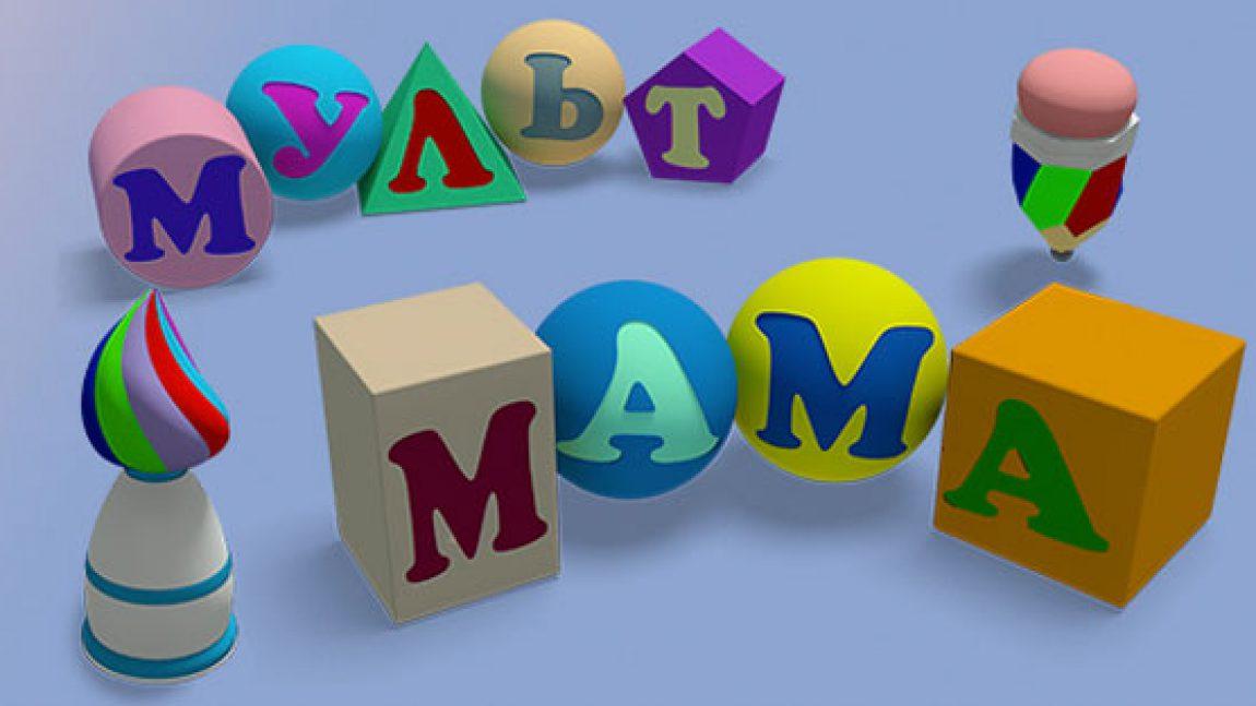 Пока мама варит супчик малышей займёт «Мультимама»!