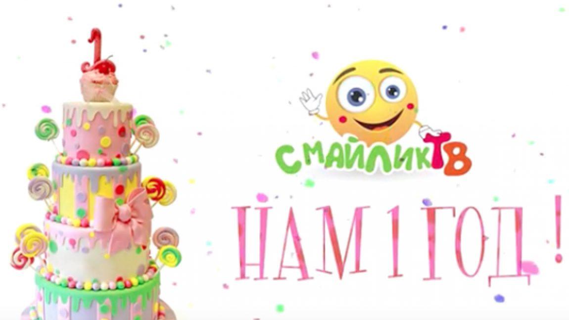 Телеканал «Смайлик» в честь дня рождения объявляет конкурс!