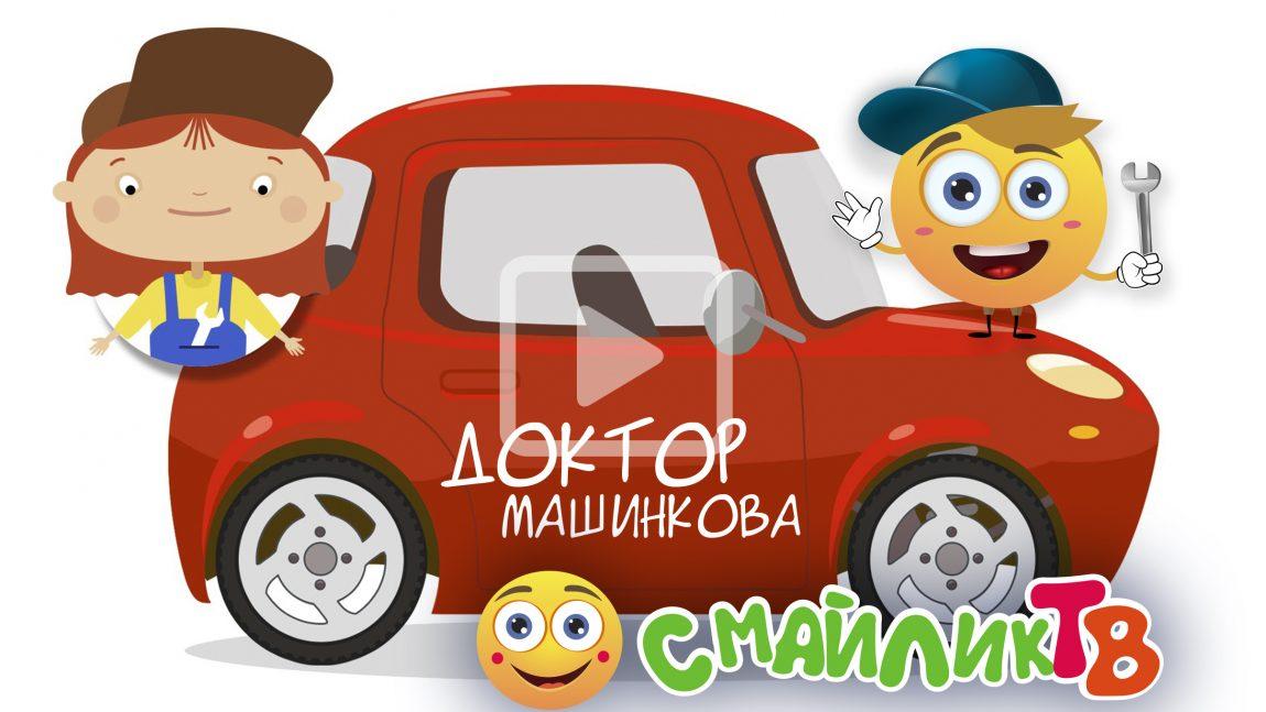 Доктор Машинкова вылечит любого!