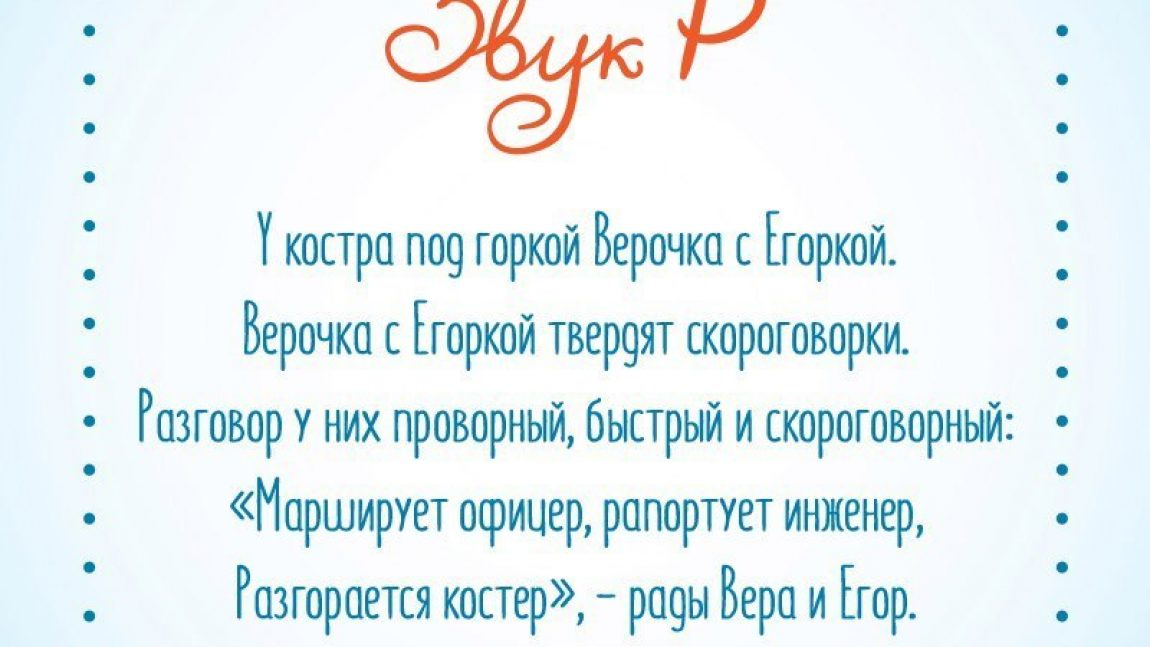 Логопедические стихи
