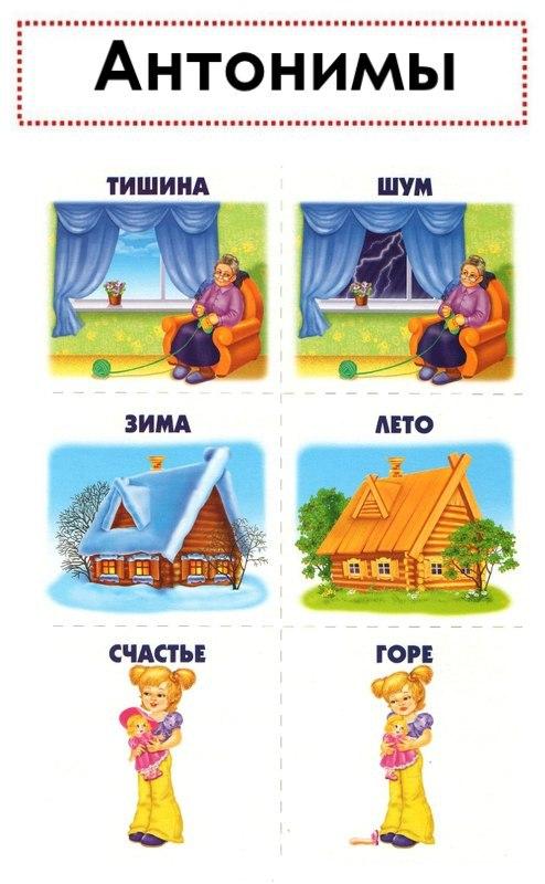 После того как дети усвоят правила игры, можно попросить их назвать слово с противоположным значением к словам «грустный» (радостный), «правда» (ложь).