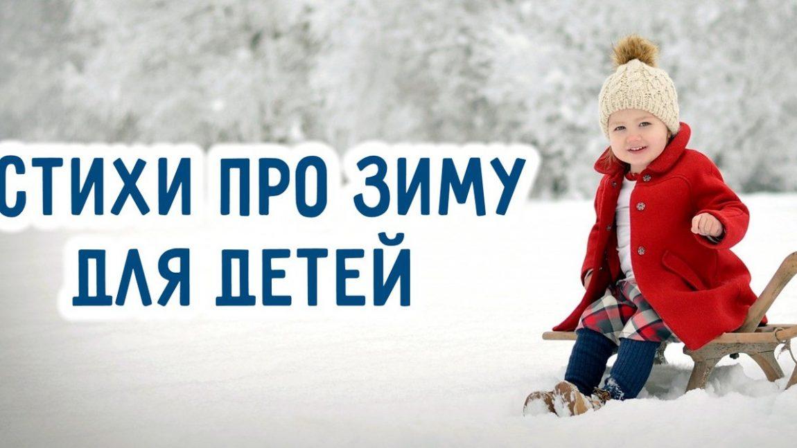 Развиваемся играя. Стихи про зиму для детей 6-7 лет