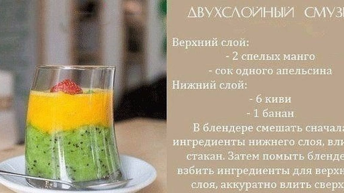Вкусно и полезно! Готовим смузи