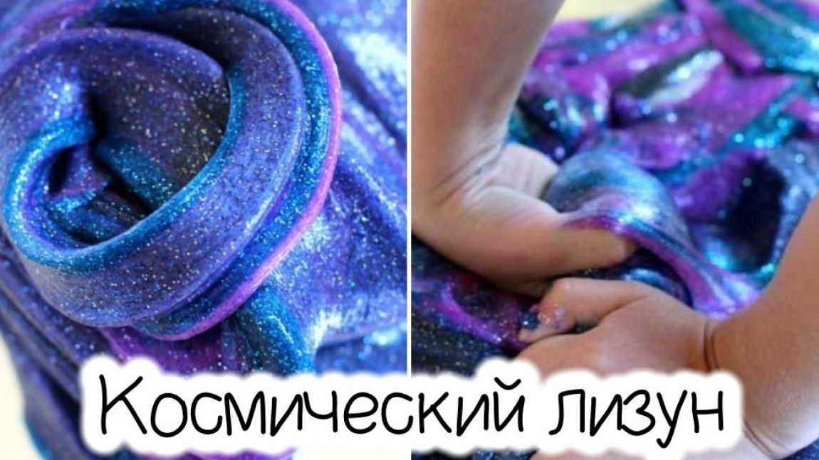 «Космический» лизун своими руками