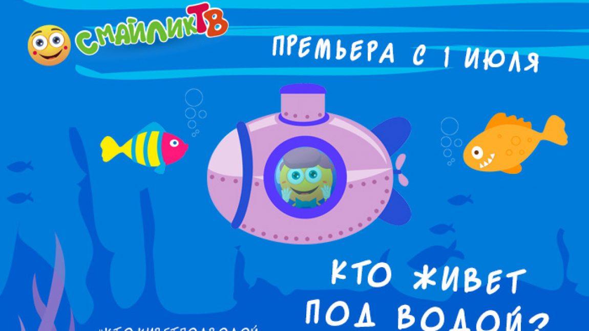 «Кто живёт под водой?» — премьера на телеканале «Смайлик»!