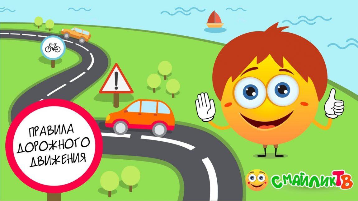 Изучай правила дорожного движения вместе со Смайликом!