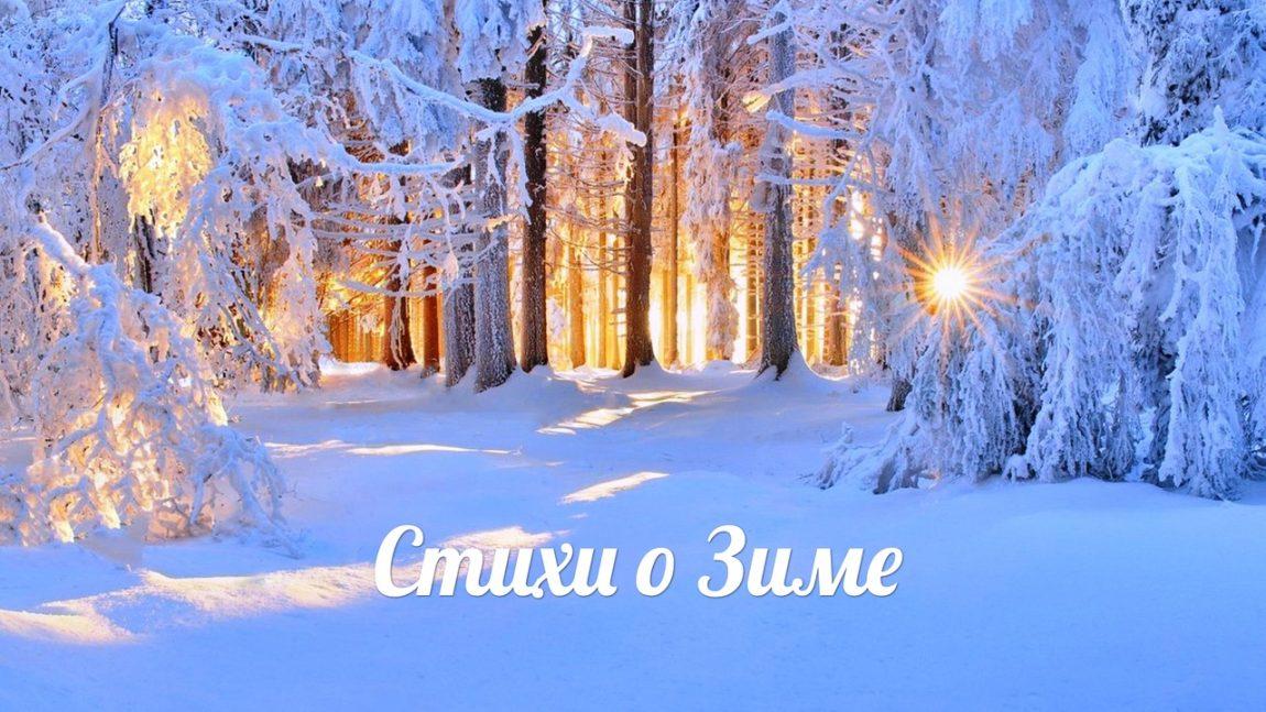 Учим с детками стихотворения о зиме!