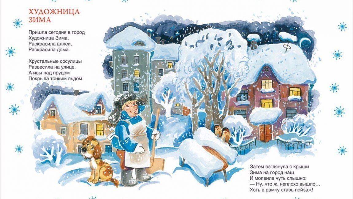 Зимние стихотворения