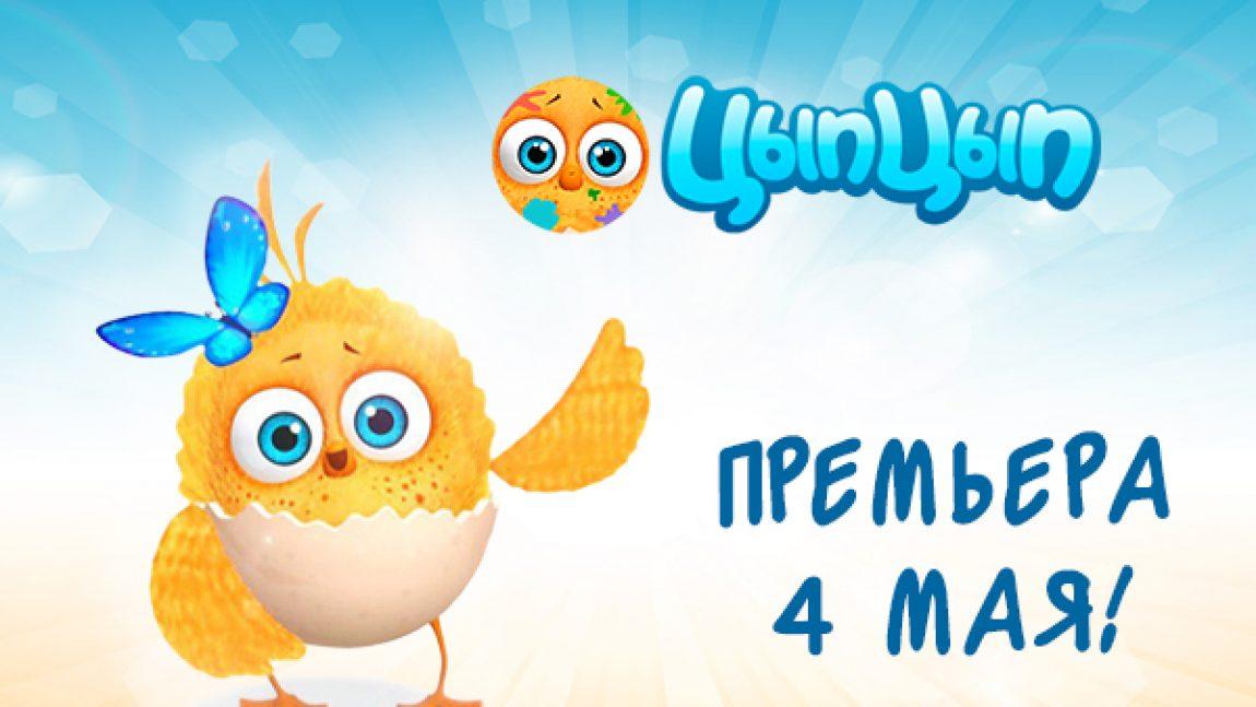 «Цып-цып» на «Смайлике» — мультфильм для самых маленьких