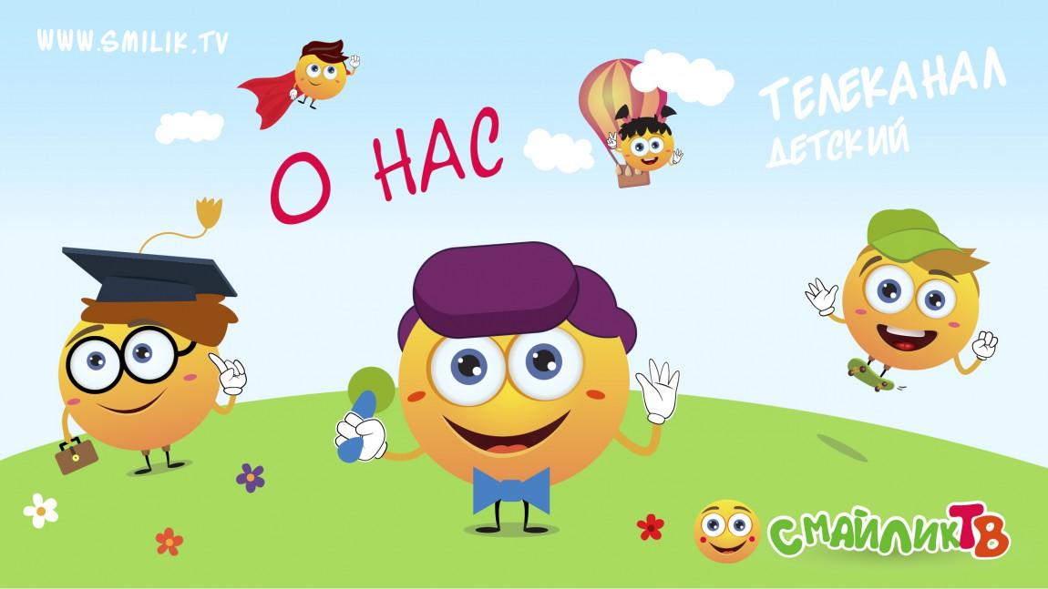 Детский канал Смайлик ТВ: Мы открылись!