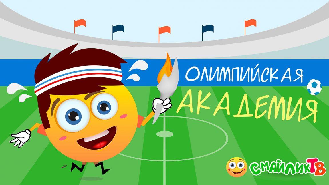 Приглашаем на урок в «Олимпийскую Академию»