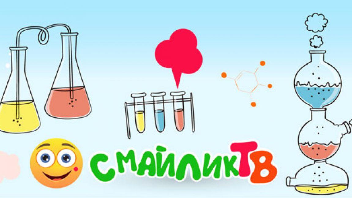 Лучшее научное шоу для детей и их родителей на телеканале «Смайлик»