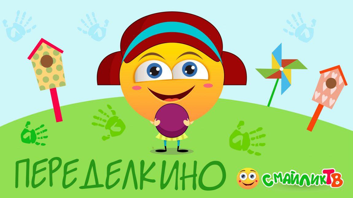 «Кнопка из Переделкино» проведёт теле-мастер-классы!