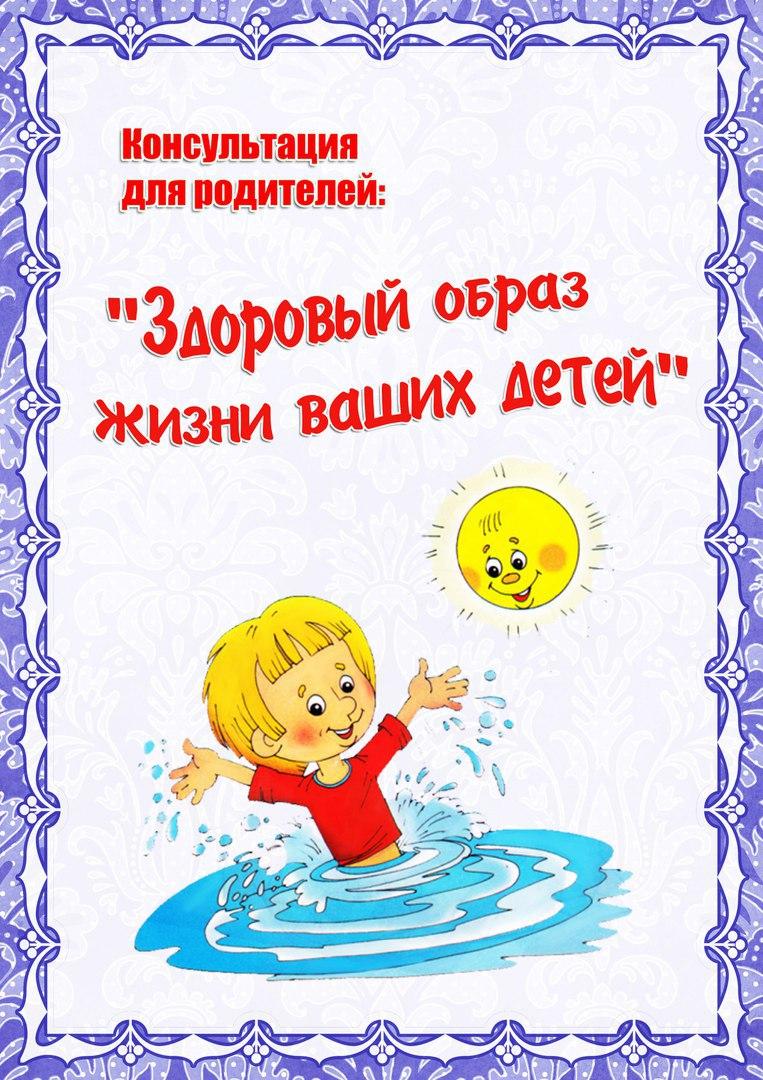 Картинки для родителей в детском саду по зож, ретро