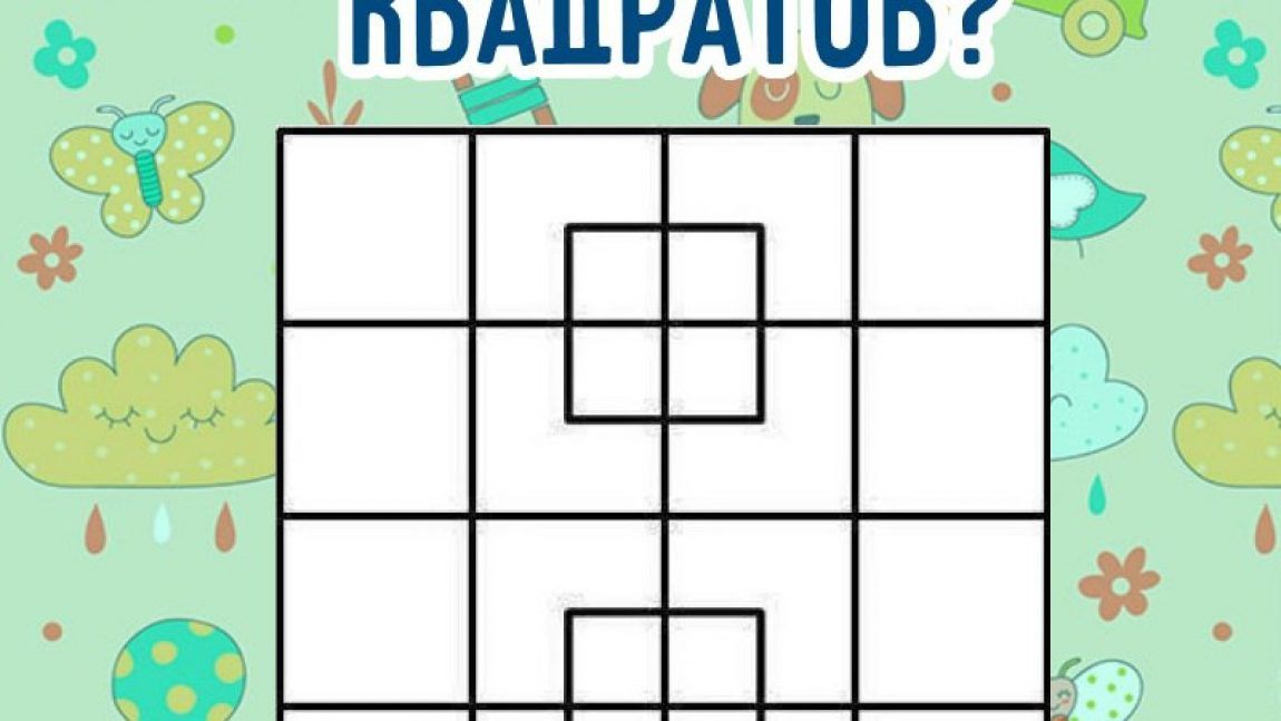 Развиваемся играя. Найди все квадраты!