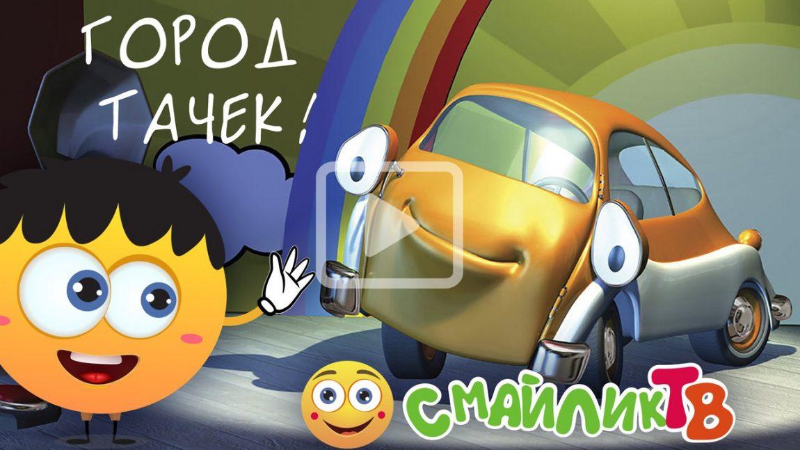 Добро пожаловать в «Город тачек» на телеканале «Смайлик»