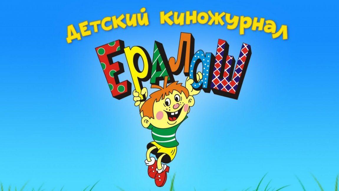 Новый сезон журнала «Ералаш» на «Смайлике»!