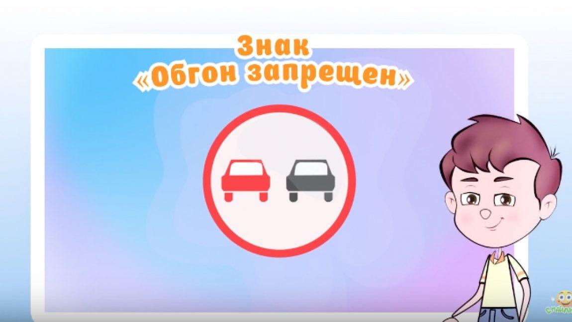 «Правила дорожного движения» расскажут о знаках