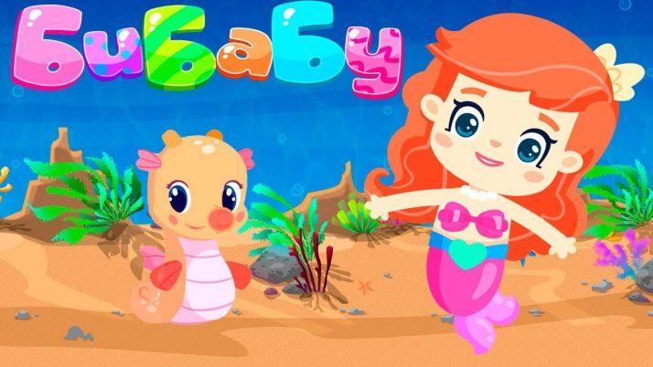 «БиБаБу» – русалочка с сюрпризами!