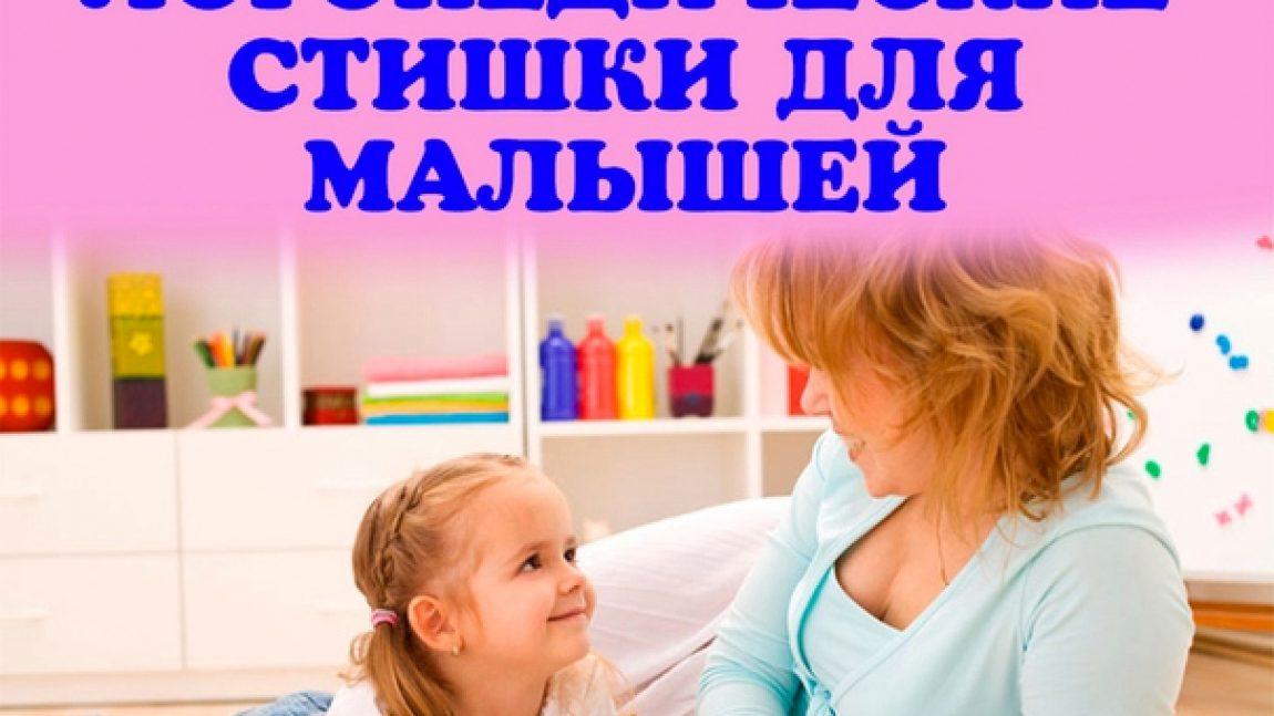 Логопедические стишки для детей 4-5 лет