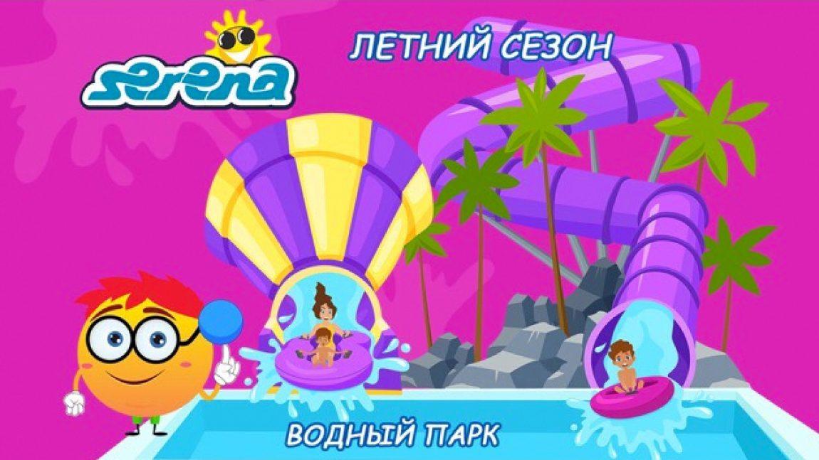 Лучший отдых для всей семьи – парк «Серена»!