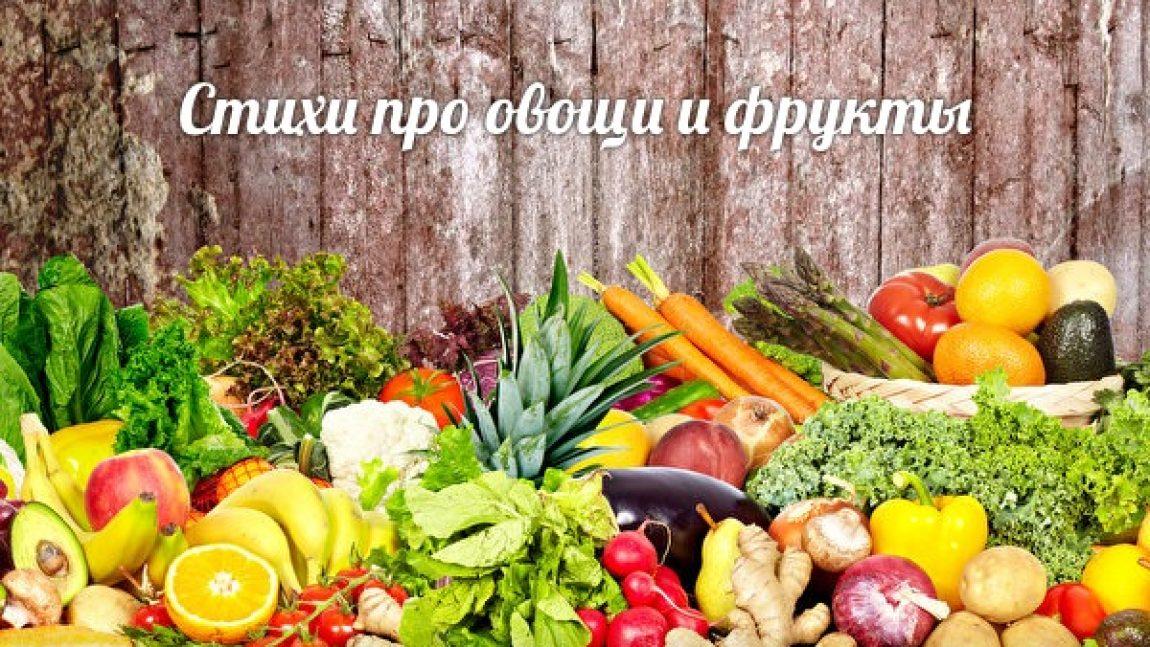 Стихи про овощи и фрукты