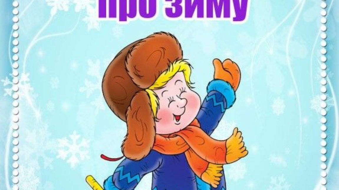 Зимние скороговорки для детей
