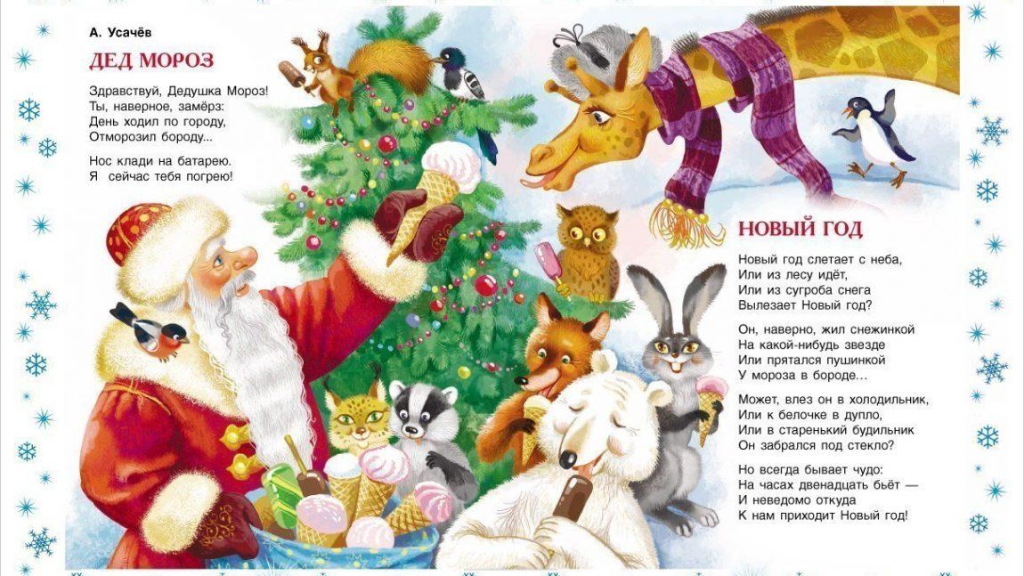 Читаем стихотворения про зиму и Новый год!