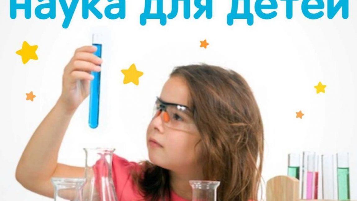 5 научных экспериментов для детей