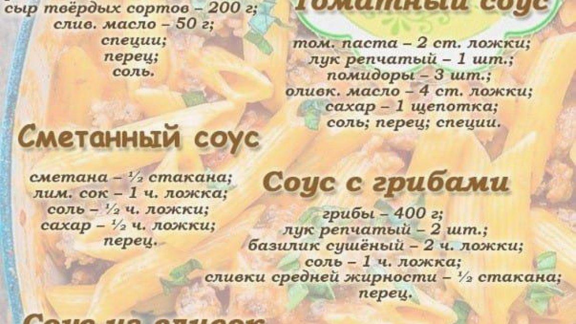 Соусы для макарон