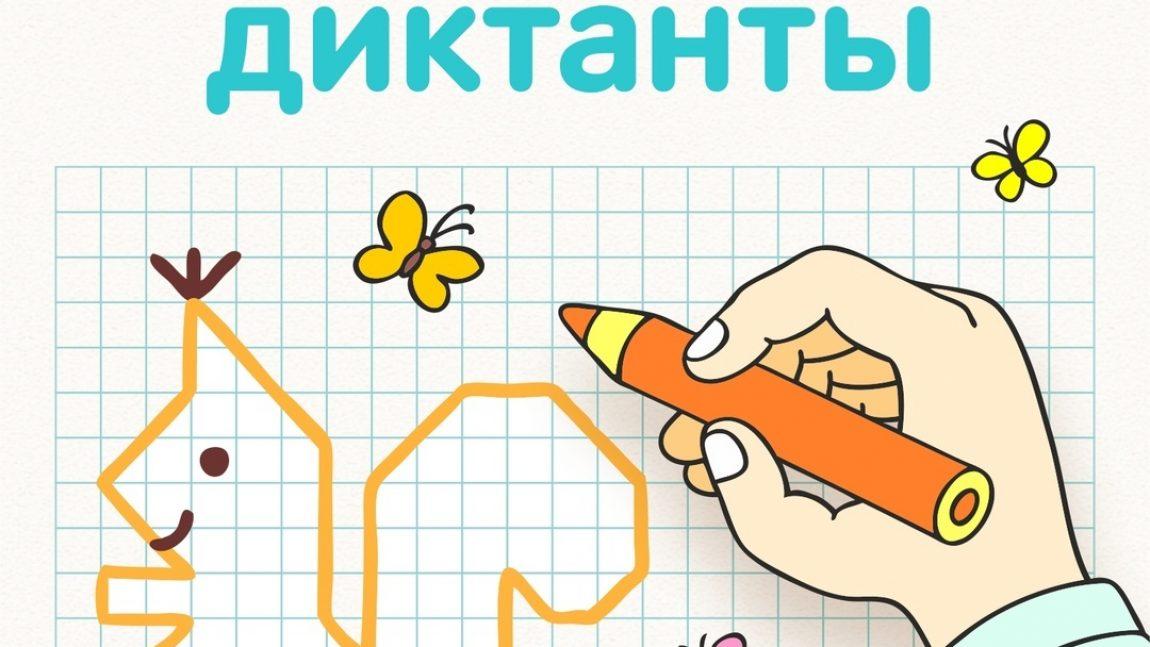 Занимательные графические диктанты для детей