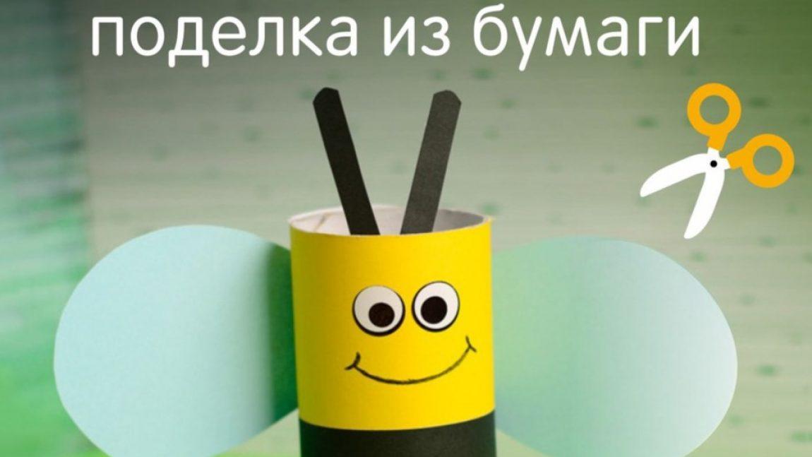 Пчёлка из рулончика картона
