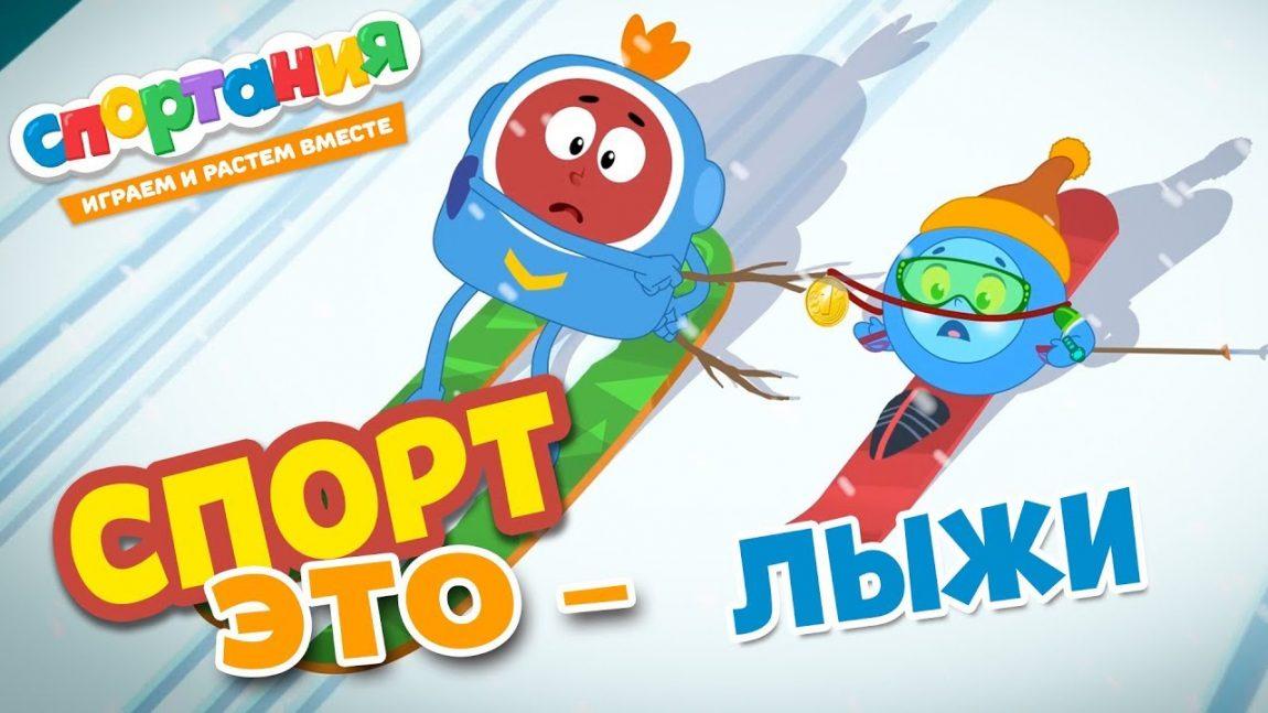 «Спортания»: спорт – это лыжи!