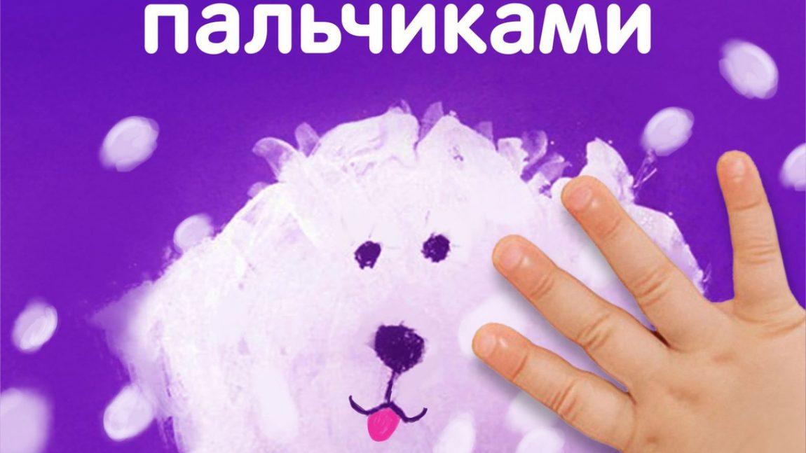 Рисуем пальчиками щенка