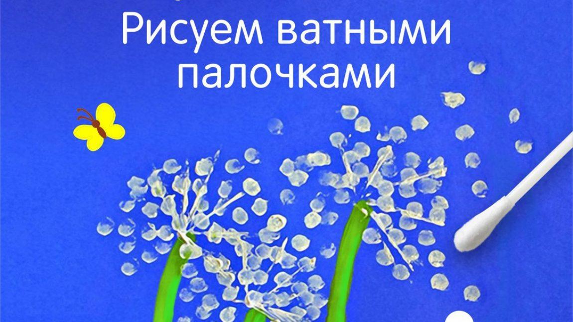 Одуванчики ватными палочками
