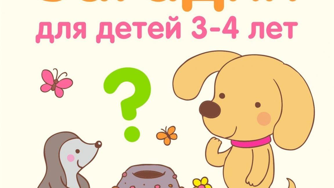 Загадки для трёхлеток