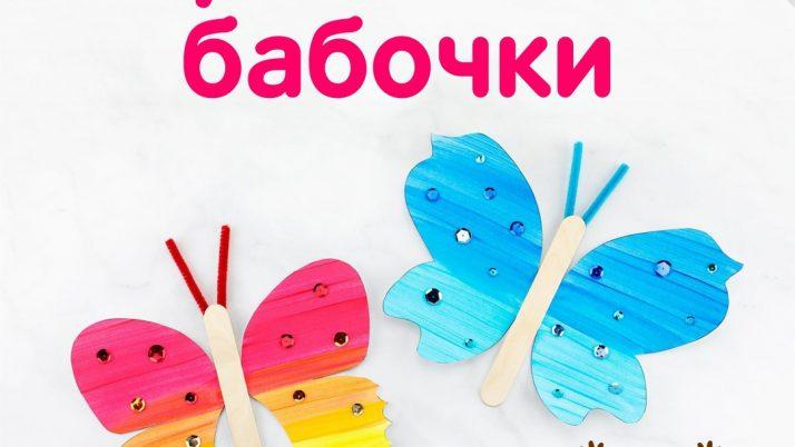 Бабочки на палочке