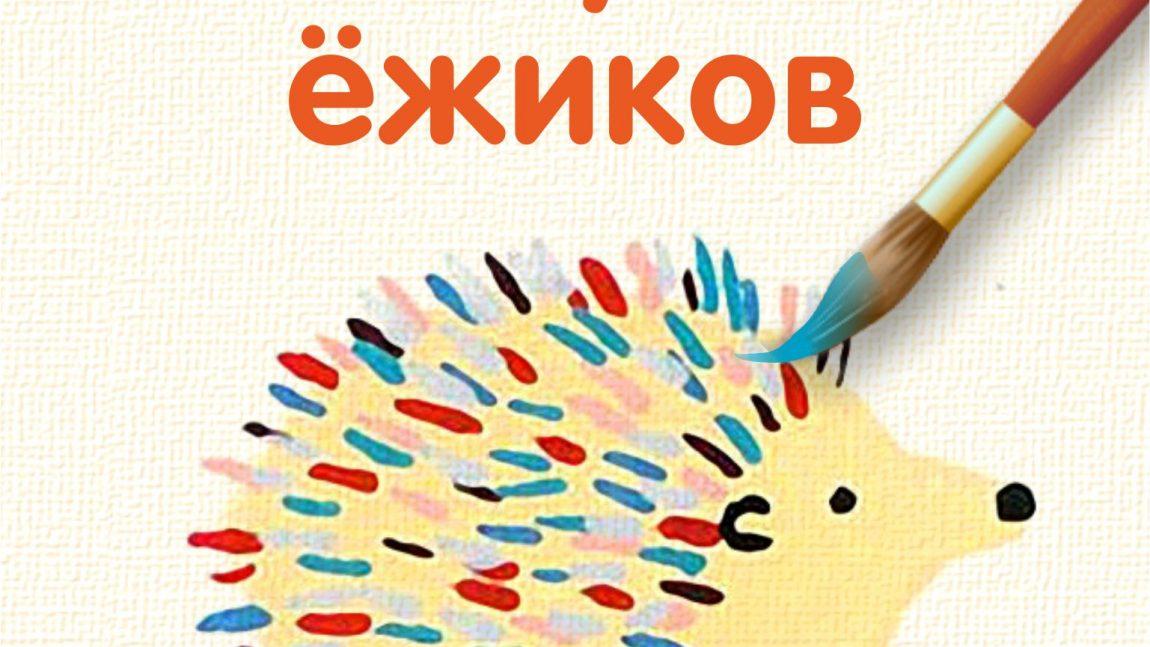 Рисуем ёжиков