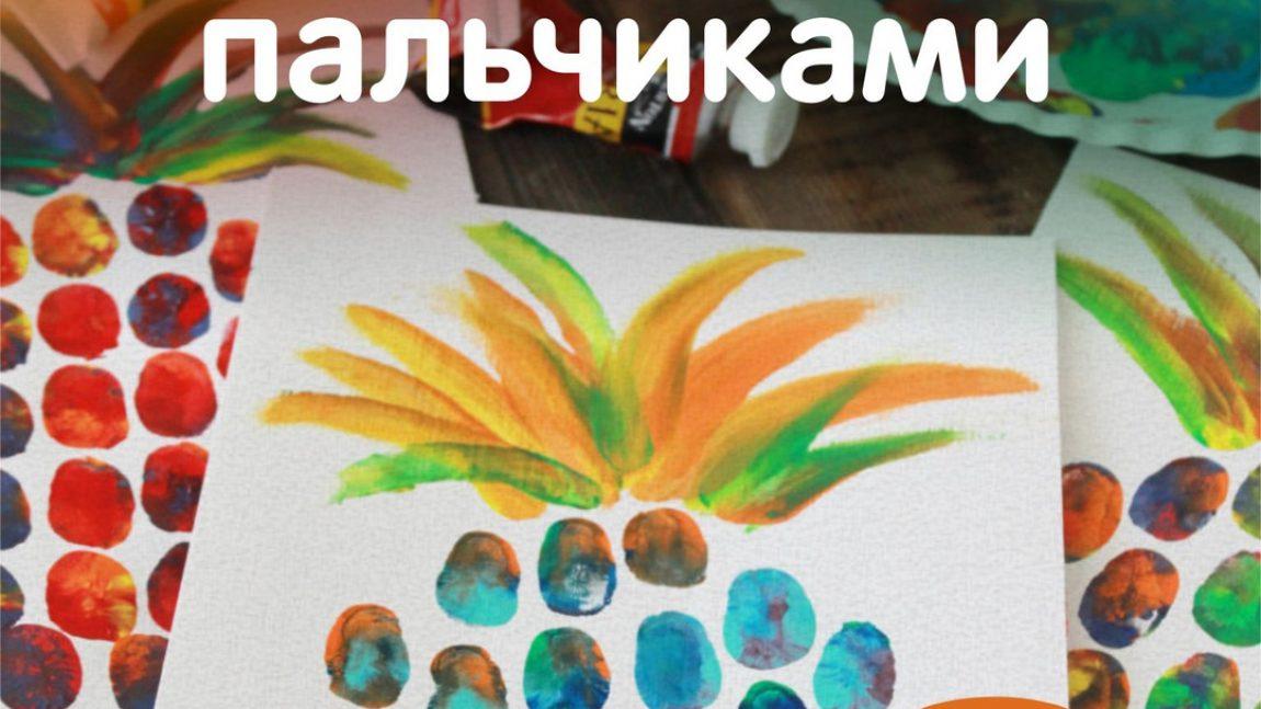 Рисуем ананас в необычной технике
