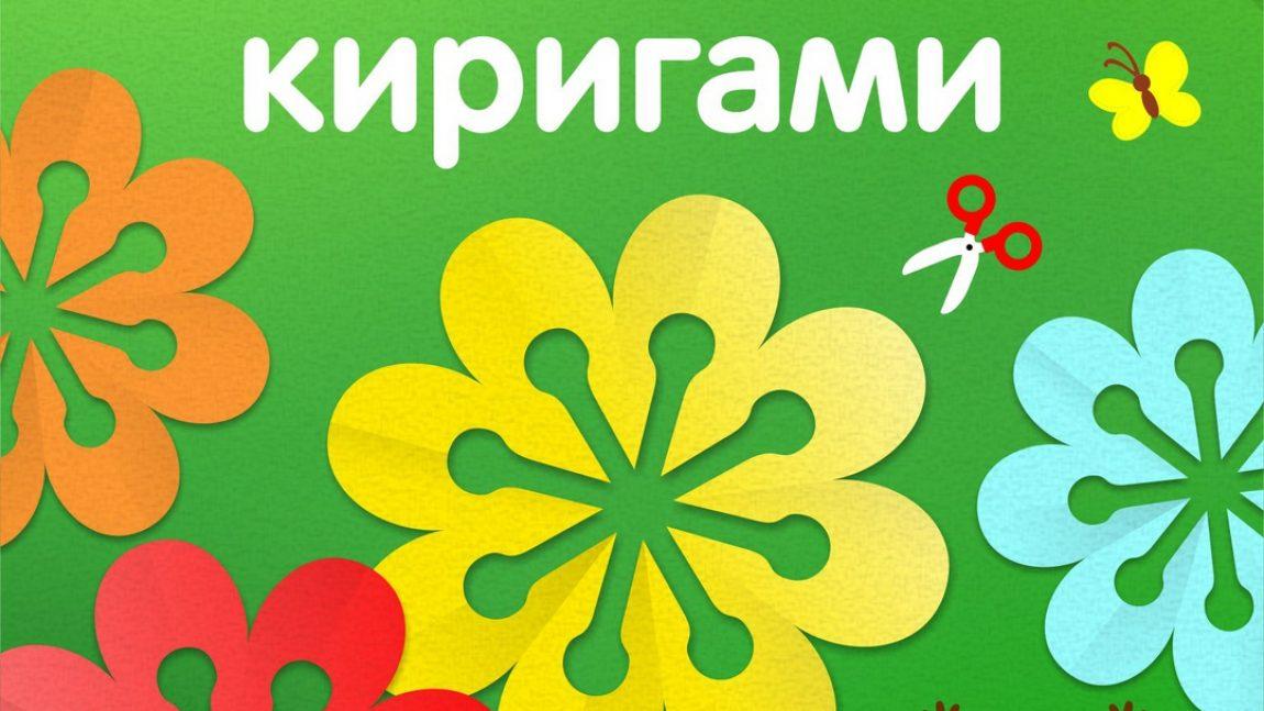 Цветочки-киригами
