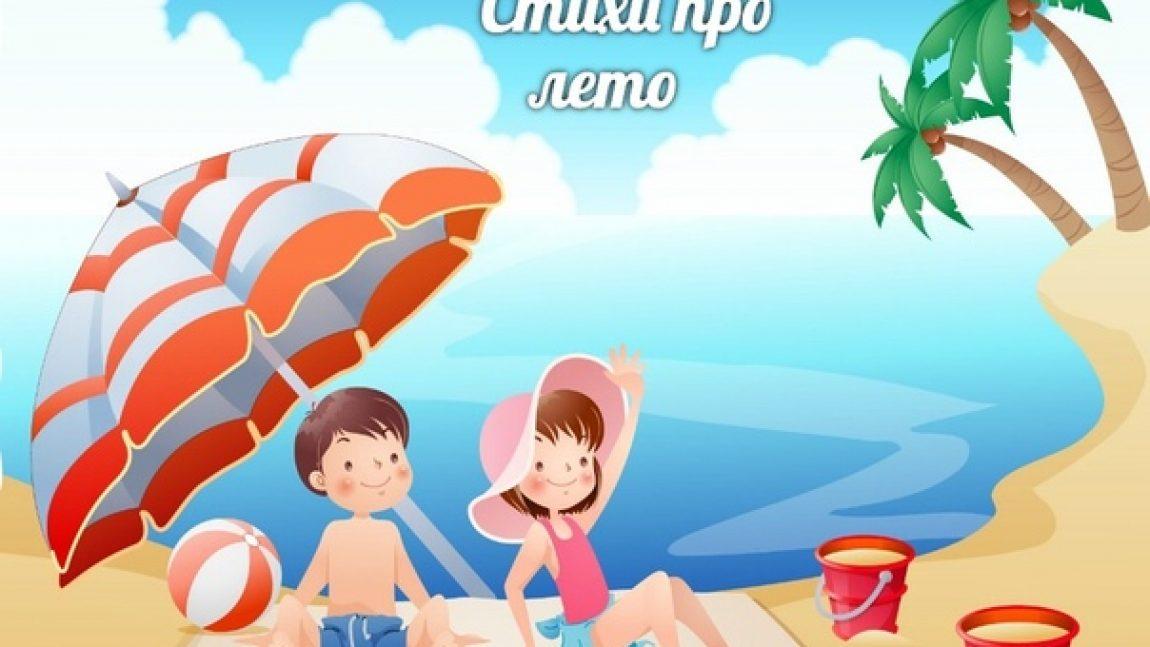 Детские стихи про лето