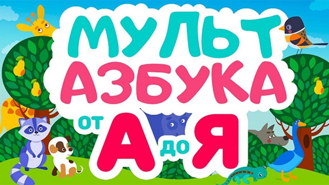 «МультАзбука» – мультсериал для любознательных малышей