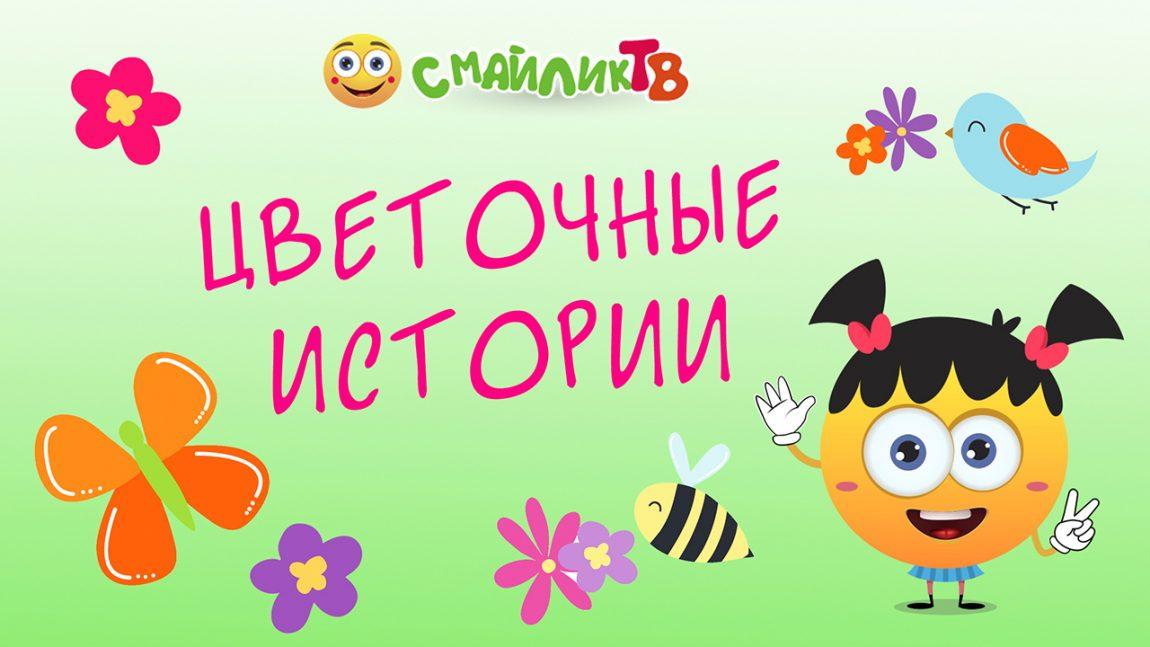 """""""Цветочные истории"""": Флорариум"""