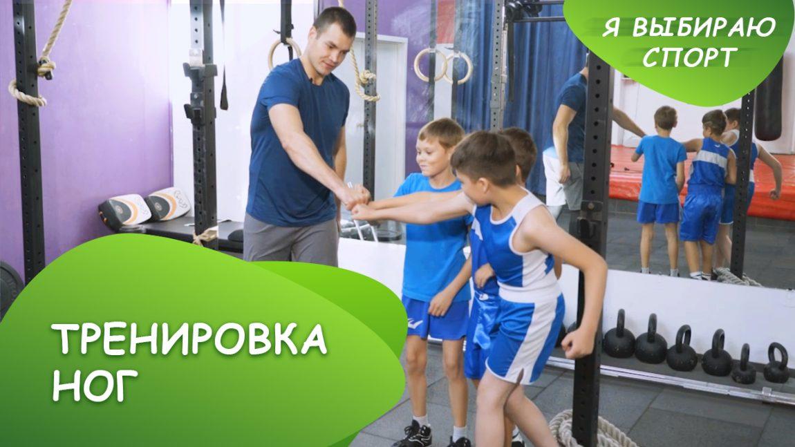 «Я выбираю спорт»: тренировка ног
