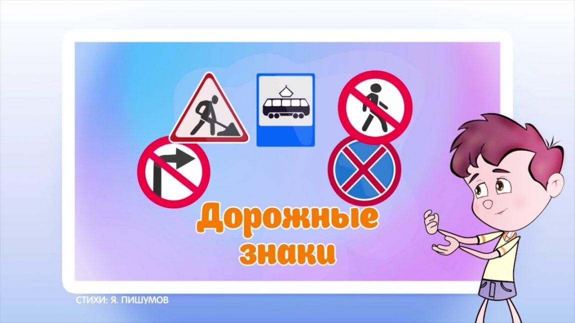 Узнаем о дорожных знаках с телеканалом «Смайлик»