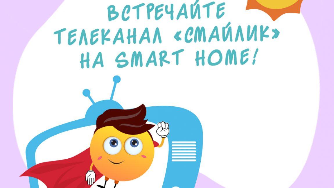 Встречайте «Смайлик» на Smart Home!