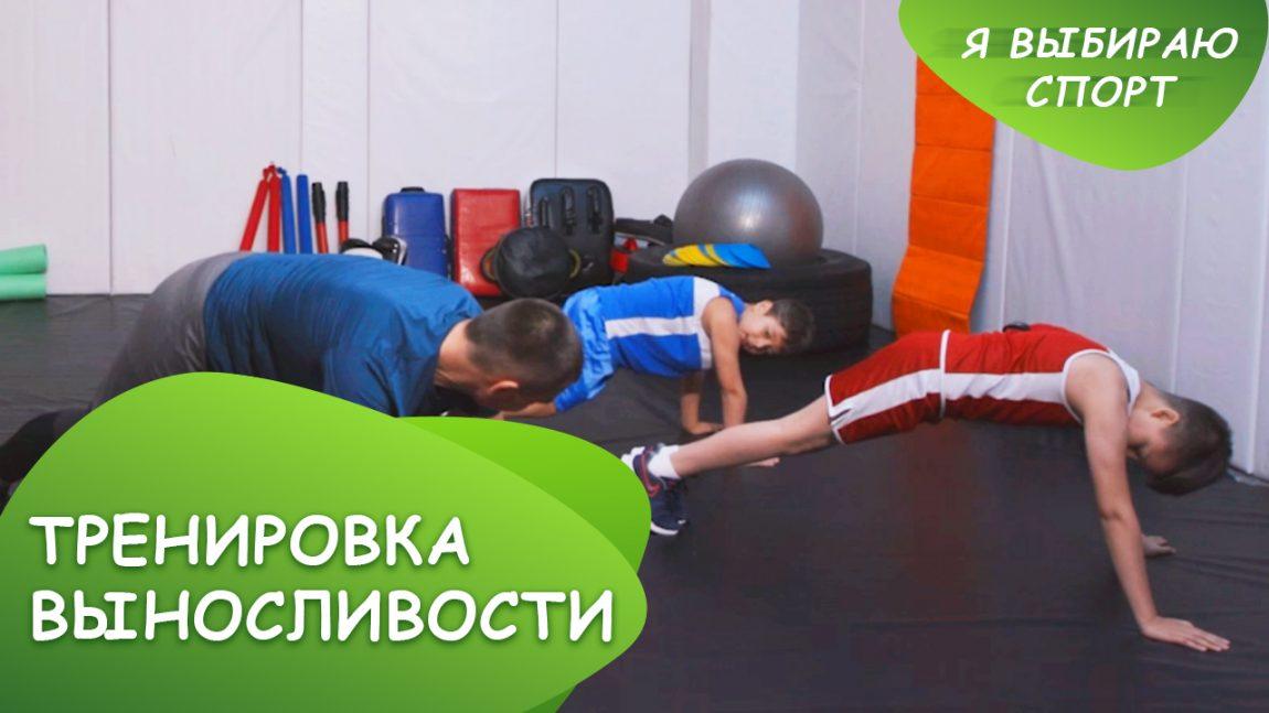 «Я выбираю спорт»: тренировка выносливости